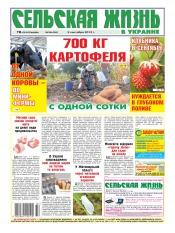 Сельская жизнь в Украине №36 09/2013