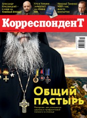 Корреспондент №16-17 04/2016