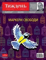 Український Тиждень №13 03/2018