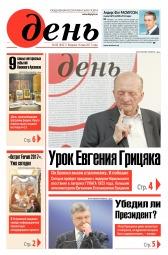 День. На русском языке №80 05/2017