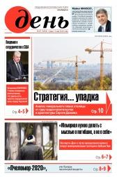 День. На русском языке №87 05/2020