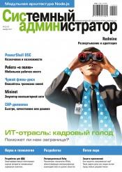 Системный администратор №12 12/2013