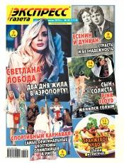 Экспресс-газета №34 08/2016