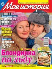 Моя история №1 12/2012