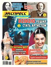 Экспресс-газета №44 11/2016