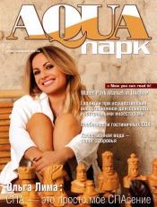 AQUA парк №1 04/2011