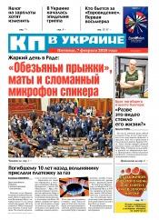 Комсомольская правда №18 02/2020