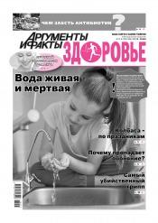 Аргументы и Факты. Здоровье №13-15 05/2020