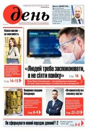 День. На русском языке. (пятница) №215-216 11/2020