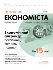 Довідник економіста №1 01/2019