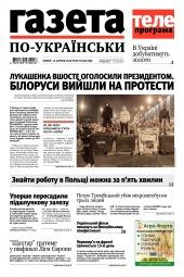 Газета по-українськи №33 08/2020