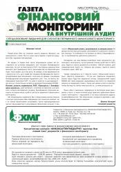 Фінансовий моніторинг №8 08/2015