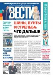 Вести №45 03/2017