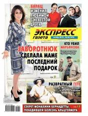 Экспресс-газета №44 10/2019