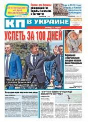 Комсомольская правда №128 08/2019