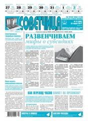 Советчица.Интересная газета полезных советов №12 03/2017