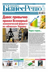 Україна Бізнес Ревю №5-6 02/2018