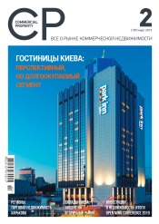Commercial Property №2 03/2019