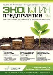 Экология предприятия №7 07/2014