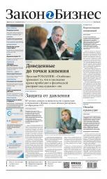 Закон и Бизнес (на русском языке) №3 01/2014
