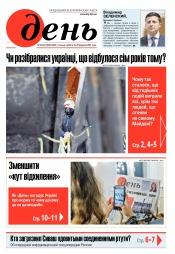 День. На русском языке. (пятница) №29-30 02/2021