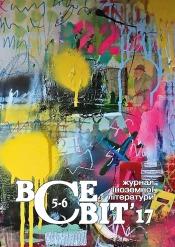 ВСЕСВІТ, український журнал іноземної літератури №5-6 05/2017