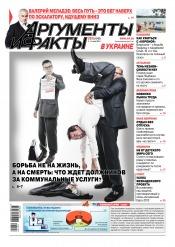 Аргументы и факты №28 07/2020