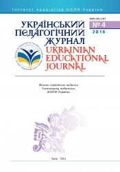 Український педагогічний журнал №4 12/2016