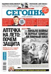 Сегодня. Киевский выпуск №112 06/2019