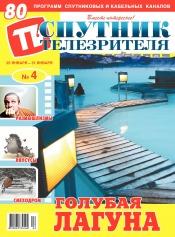Спутник телезрителя №4 01/2021
