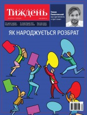 Український Тиждень №39 10/2021