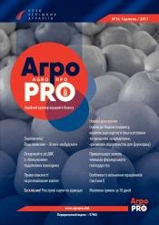 АгроПРО №16 08/2017
