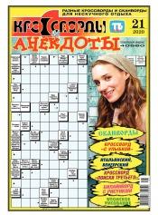 Кроссворды и анекдоты №21 10/2020