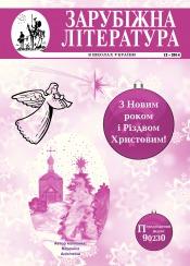 Зарубіжна література в школах України №12 12/2014