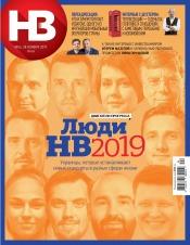 Новое время страны №44 11/2019
