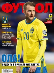 Футбол №46 06/2017