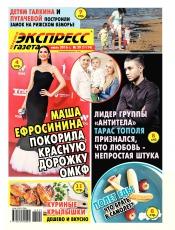 Экспресс-газета №29 07/2016