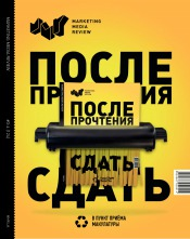 Marketing Media Review №3-4 04/2014