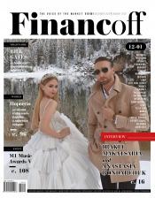 Financoff №12-1 01/2020