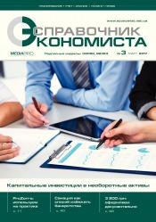 Справочник экономиста №3 03/2017