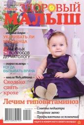 Здоровый малыш №3 03/2014