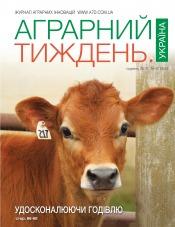 Аграрний тиждень.Україна №12 12/2017