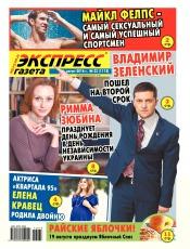 Экспресс-газета №33 08/2016