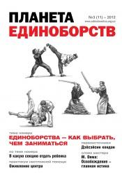 Планета единоборств №3 05/2012