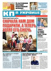 Комсомольская правда №124 08/2019