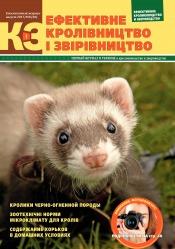 Эффективное Кролиководство и Звероводство №8 08/2017