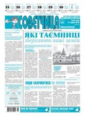 Советчица. Українською мовою №25 06/2018