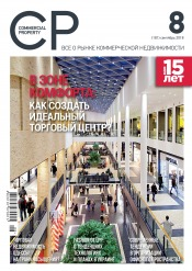 Commercial Property №8 09/2018