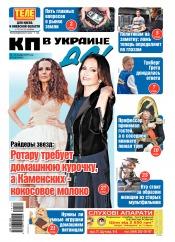 Комсомольская правда (четверг) №175 11/2019