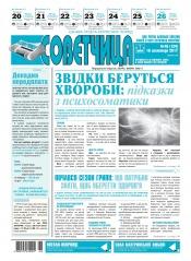Советчица. Українською мовою №46 11/2017